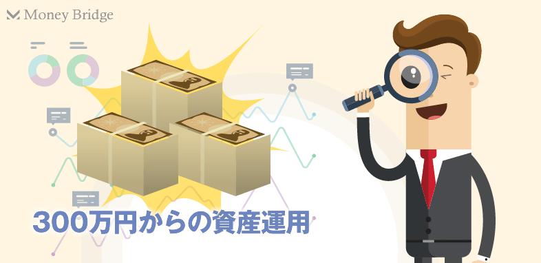 300万円~400万円資産運用