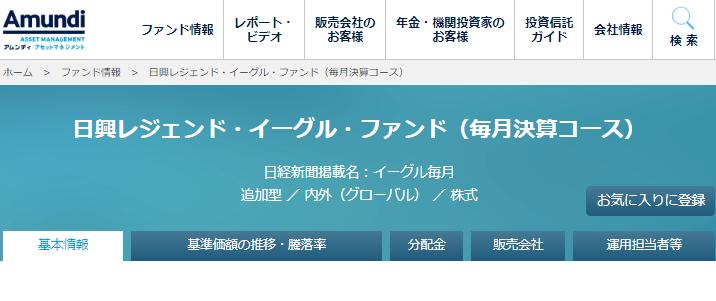 日経イーグル