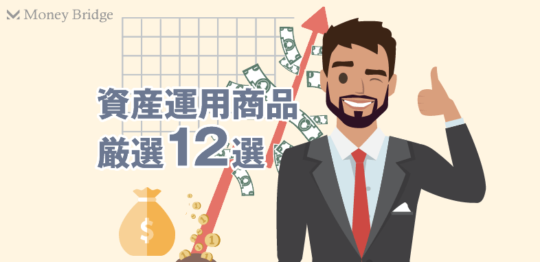 おすすめ投資方法12選