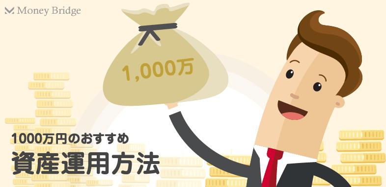 1000万円貯金