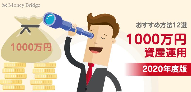 1000万円資産運用