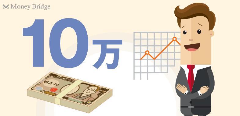 10万円で資産運用