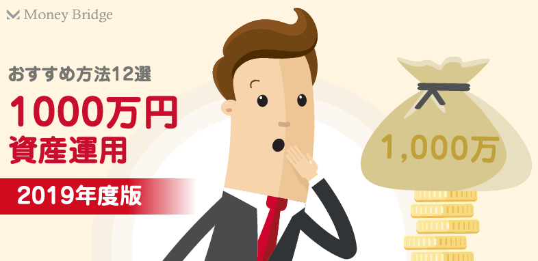 【2019】1000万円資産運用!おすすめ運用方法12選を解説
