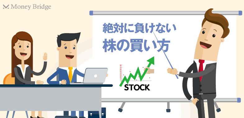 絶対に負けない株の買い方