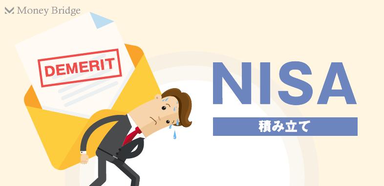 少額投資非課税制度NISAの課題