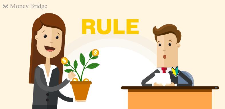 株式投資ルール