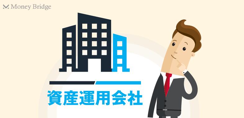 資産運用会社設立