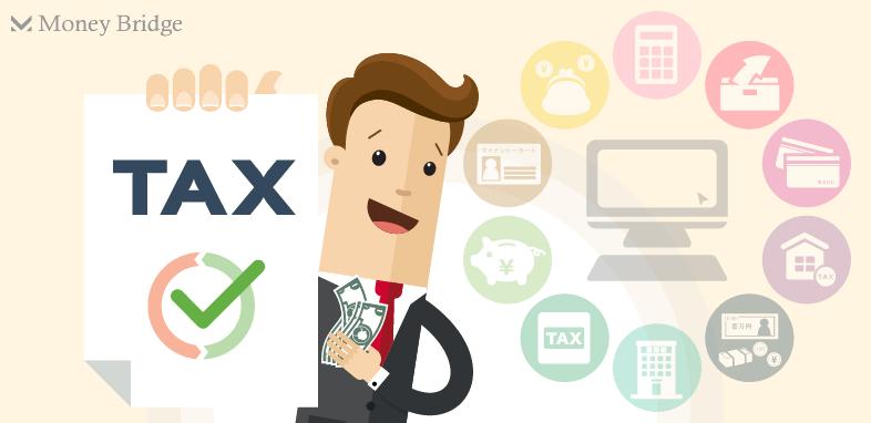 株式投資の税金