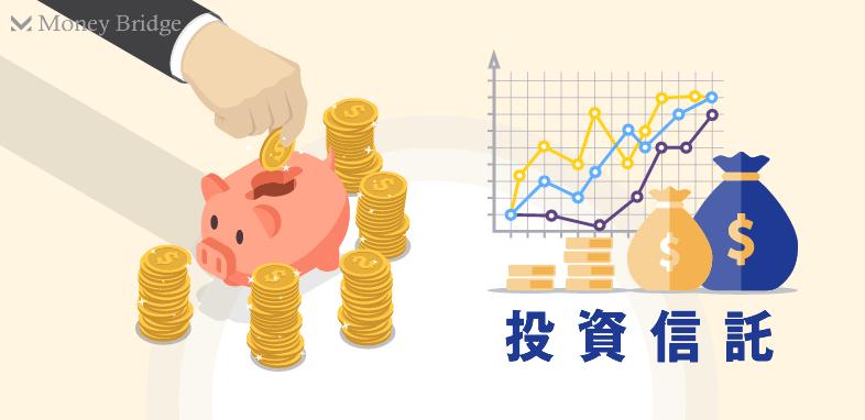 投資信託を利用した積み立て投資