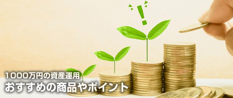 知っておきたい1000万円を上手く資産運用するコツとは?