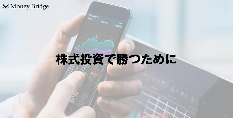 株式投資で勝つために