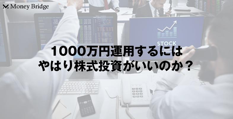 1000万円運用するにはやはり株式投資がいいのか?