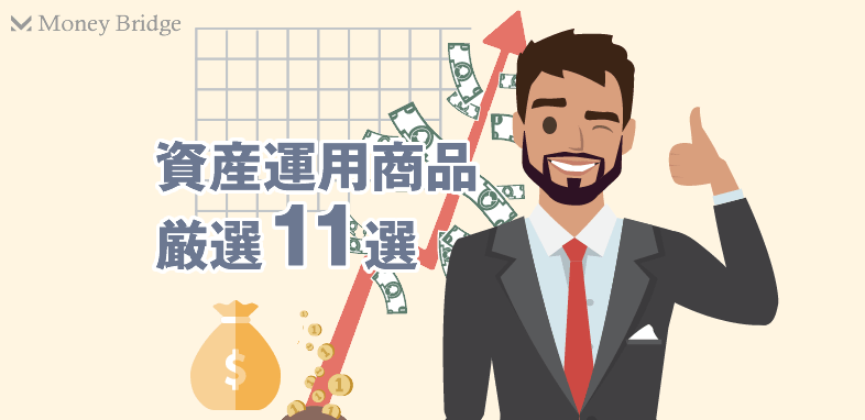おすすめ投資方法11選