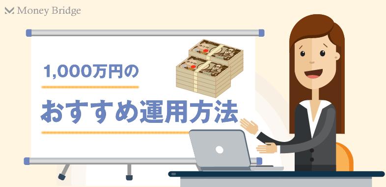 1000万円のおすすめ運用方法