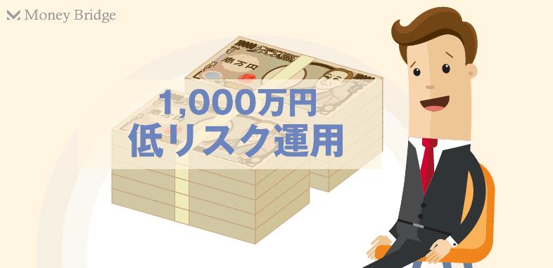 1000万円低リスク