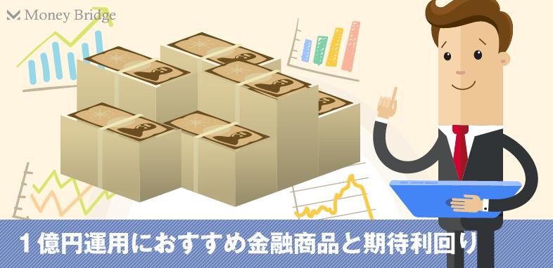 1億円運用におすすめ商品とその利回り
