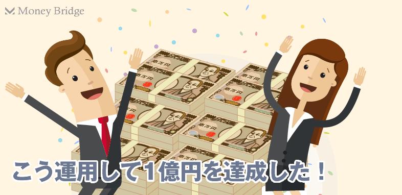 株式投資で1億円達成運用ストーリー(Kさんの場合)