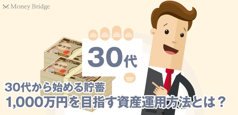 30代からの資産運用