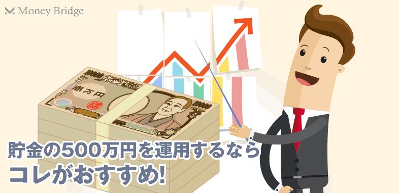 ためたお金で500万円運用