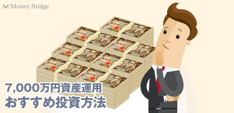 7000万円資産運用