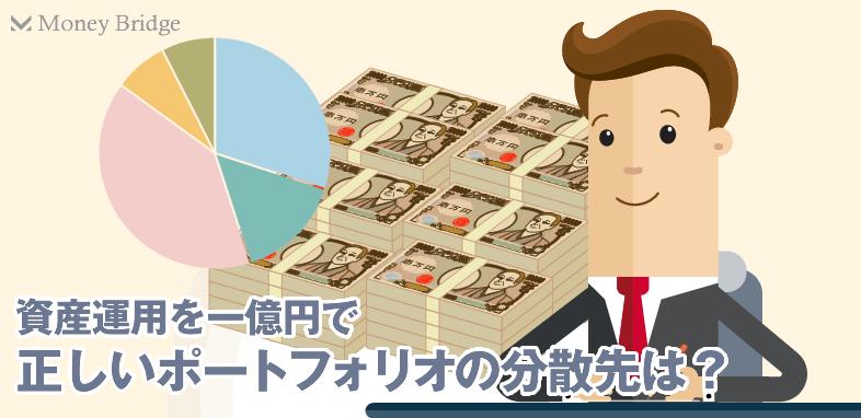 1億円を使った資産運用方法