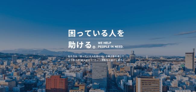 ジャパンレスキューシステム