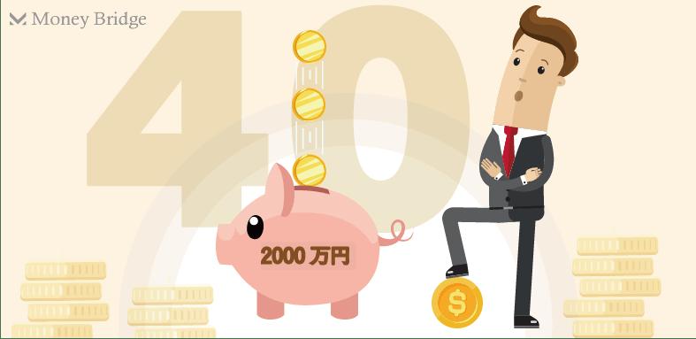 40歳までに貯金2000万円達成する方法