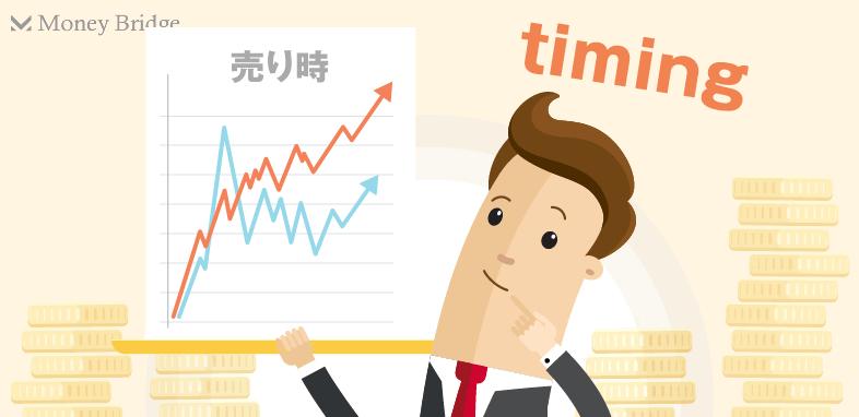 株式投資の売り時