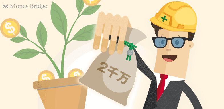 2000万円貯金