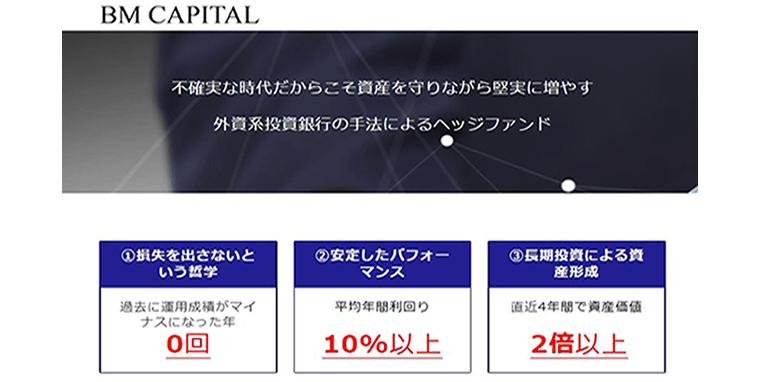 BMCAPITAL(ビー・エムキャピタル)