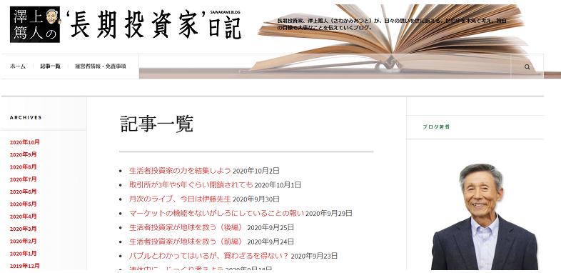 沢上篤人ブログ