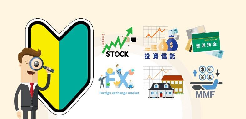 初心者向けおすすめ投資法